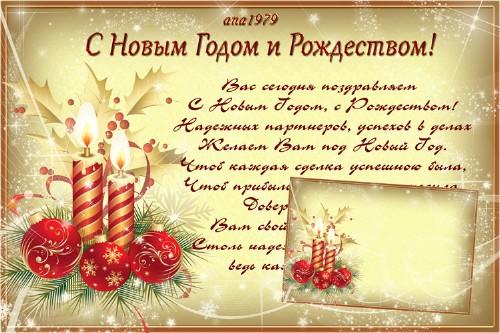 Поздравления с рождеством бизнес