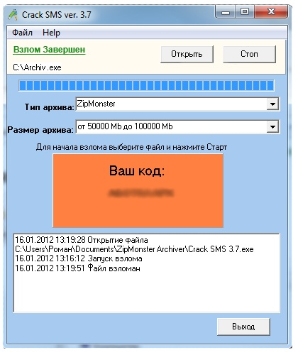 Основные характеристики софта:Время взлома платного архива: 1-2 мин.Максима